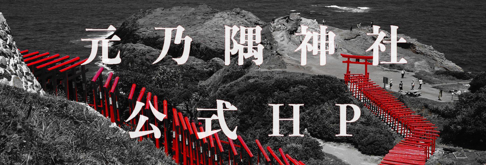 【公式】元乃隅神社